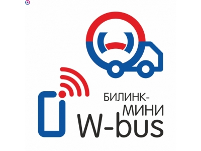 Билинк-мини W-bus